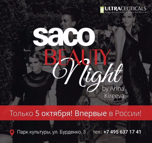 Приглашаем на SACO BEAUTY NIGHT by Arina Kireeva!